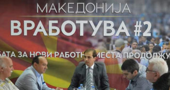 makedonija-vrabotuva-2