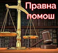 Pravna pomosh