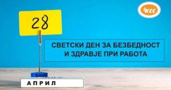 безбедност и здравје при работа_КСС-2